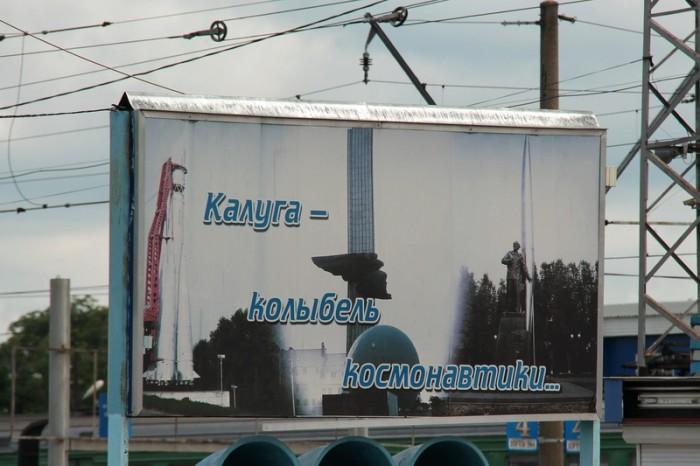 Калуга - колыбель космонавтики